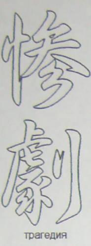 Иероглифы обещают власть дракона и